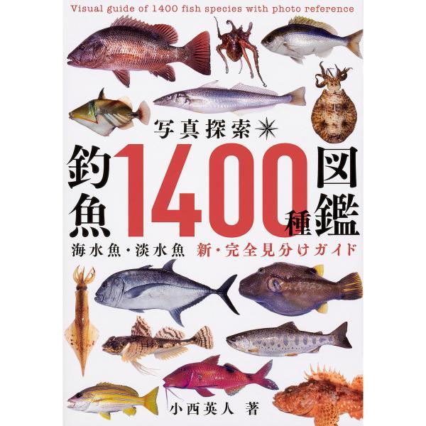 写真探索・釣魚1400種図鑑 海水魚・淡水魚 新・完全見分けガイド/小西英人