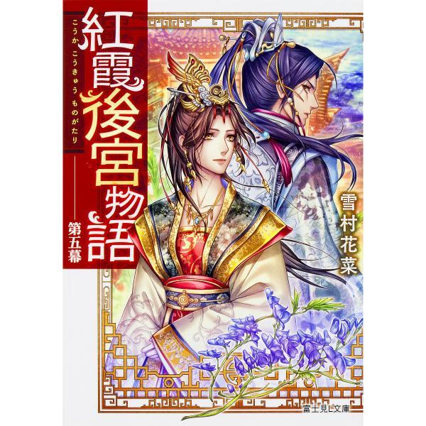 紅霞後宮物語 第5幕/雪村花菜