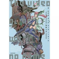 ザ・ビデオ・ゲーム・ウィズ・ノーネーム/赤野工作