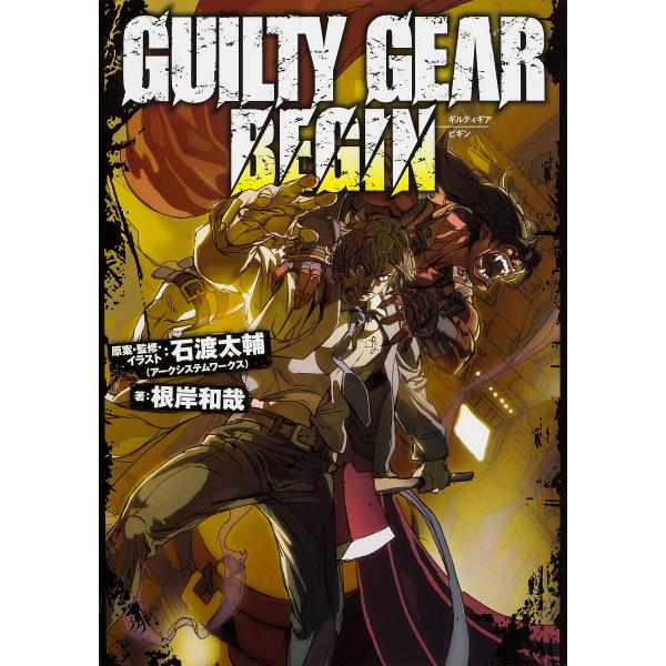 Lohaco Guilty Gear Begin 石渡太輔 監修 イラスト根岸和哉 その他 Bookfan For Lohaco