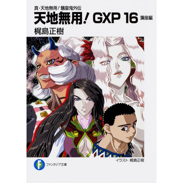 天地無用!GXP 真・天地無用!魎皇鬼外伝 16/梶島正樹