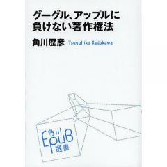 グーグル、アップルに負けない著作権法/角川歴彦