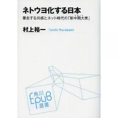 ネトウヨ化する日本 暴走する共感とネット時代の「新中間大衆」/村上裕一