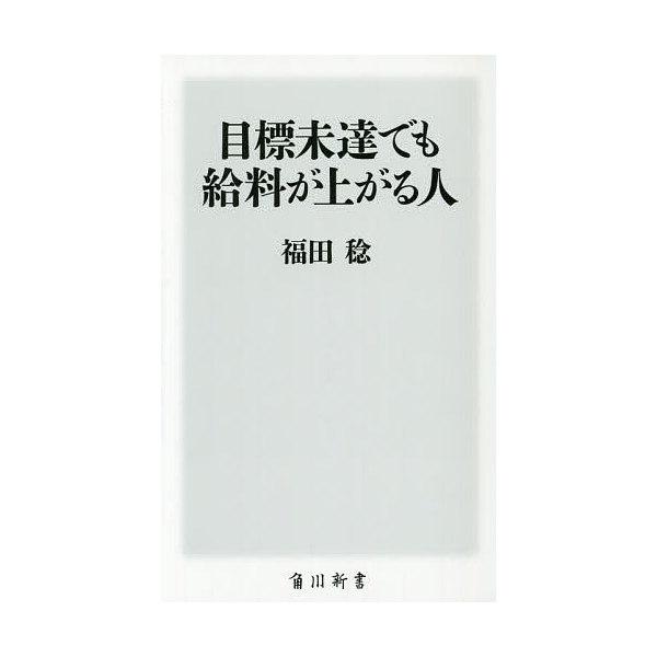 目標未達でも給料が上がる人/福田稔