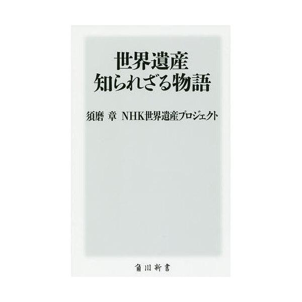世界遺産知られざる物語/須磨章/NHK世界遺産プロジェクト