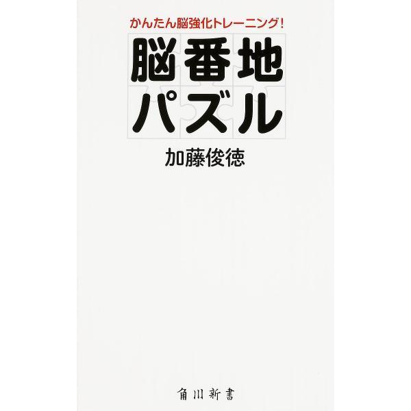 脳番地パズル かんたん脳強化トレーニング!/加藤俊徳