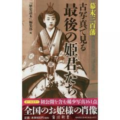 幕末三百藩古写真で見る最後の姫君たち/『歴史読本』編集部