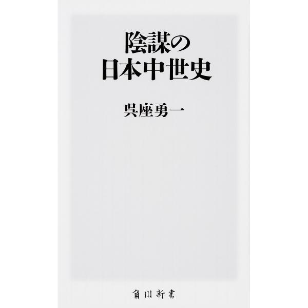 陰謀の日本中世史/呉座勇一