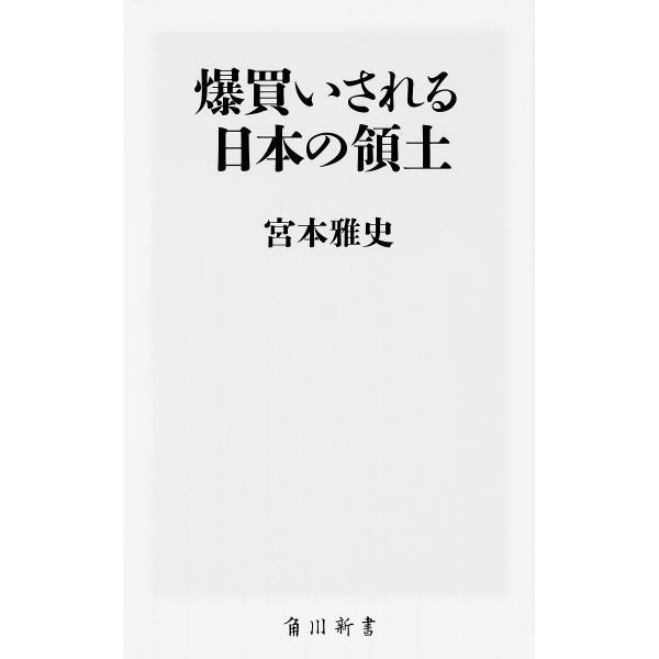 爆買いされる日本の領土/宮本雅史