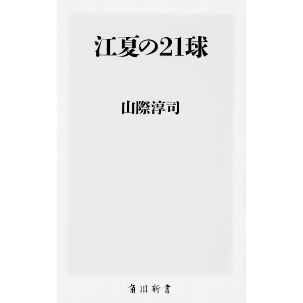 江夏の21球/山際淳司