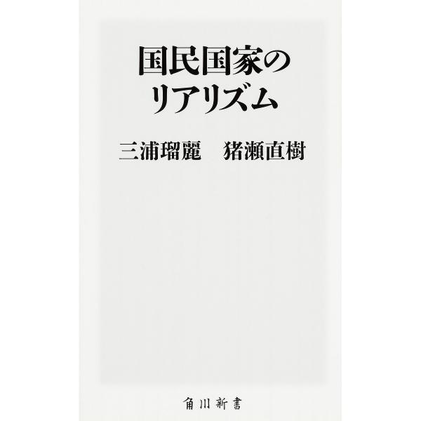 国民国家のリアリズム/三浦瑠麗/猪瀬直樹