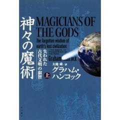 神々の魔術 失われた古代文明の叡智 上/グラハム・ハンコック/大地舜