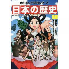 日本の歴史 1/山本博文
