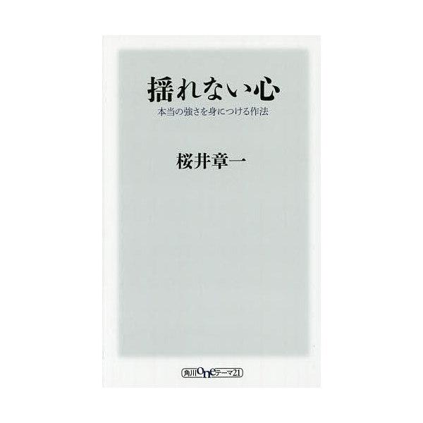 揺れない心 本当の強さを身につける作法/桜井章一