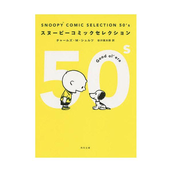 SNOOPY COMIC SELECTION 50's/チャールズ・M・シュルツ/谷川俊太郎