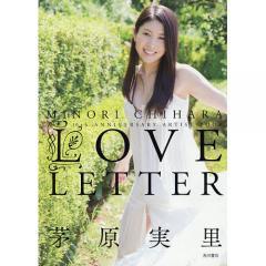 LOVE LETTER MINORI CHIHARA 10th ANNIVERSARY ARTIST BOOK/茅原実里