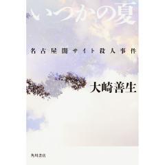 いつかの夏 名古屋闇サイト殺人事件/大崎善生