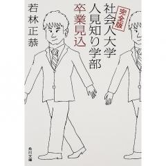 社会人大学人見知り学部卒業見込/若林正恭