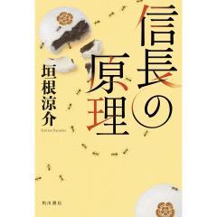 信長の原理/垣根涼介