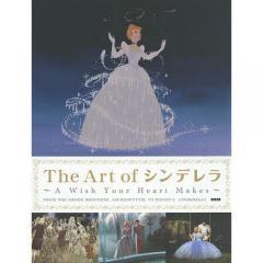 The Art ofシンデレラ/チャールズ・ソロモン/上田麻由子