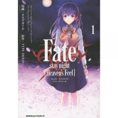 Fate/stay night〈Heaven's Feel〉 1/タスクオーナ/TYPE-MOON