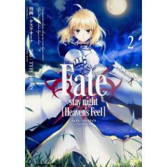 Fate/stay night〈Heaven's Feel〉 2/タスクオーナ/TYPE-MOON