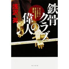 鉄骨クラブの偉人 オリンピアン7人を育てた街の体操指導者・城間晃/浅沢英