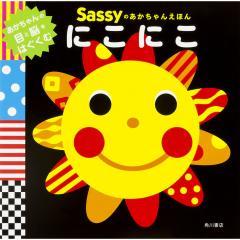 Sassyのあかちゃんえほんにこにこ/SassyDADWAY/LaZOO/子供/絵本