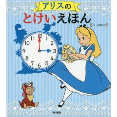 アリスのとけいえほん 3~5歳向け/加藤綾子