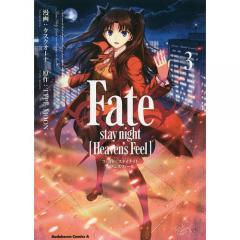 Fate/stay night〈Heaven's Feel〉 3/タスクオーナ/TYPE-MOON
