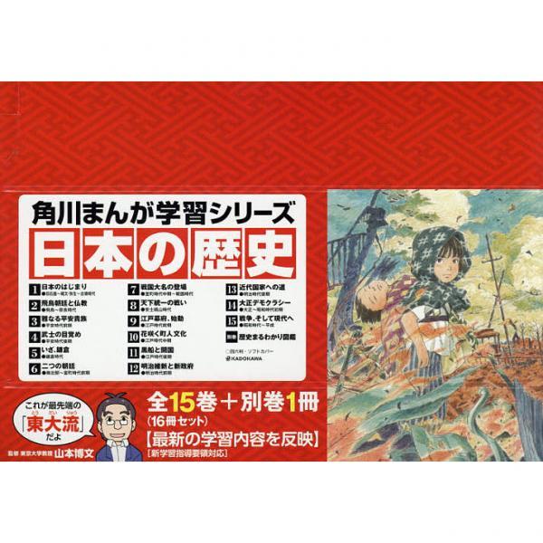 日本の歴史 角川まんが学習シリーズ 16巻セット/山本博文