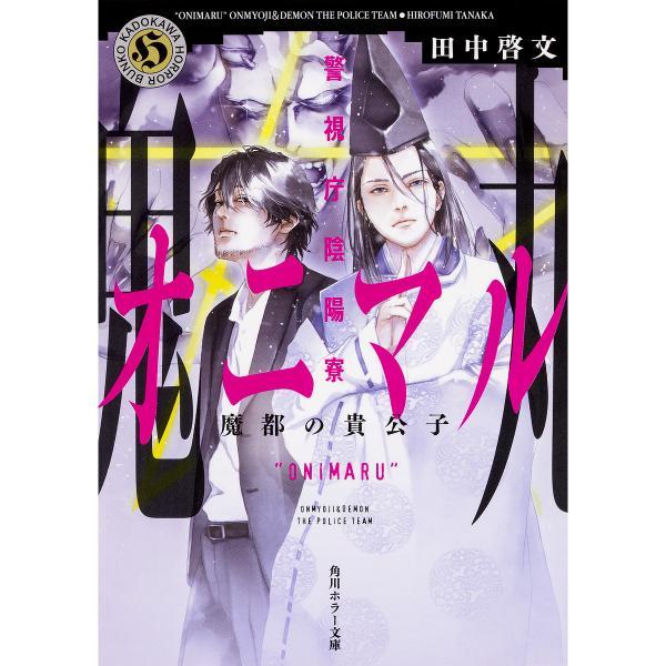 警視庁陰陽寮オニマル 魔都の貴公子/田中啓文
