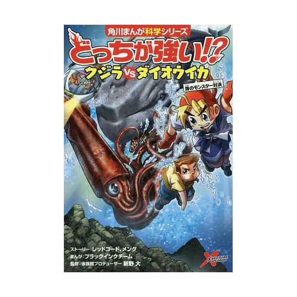 どっちが強い!?クジラVS(たい)ダイオウイカ 海のモンスター対決/レッドコードストーリーメングストーリーブラックインクチーム/新野大