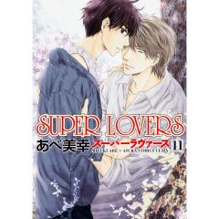 SUPER LOVERS 11/あべ美幸