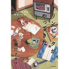オリンピックがやってきた 1964年北国の家族の物語/堀川アサコ