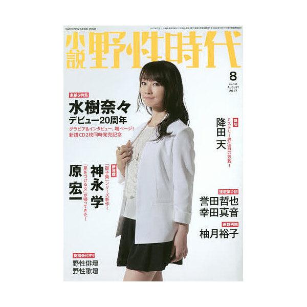 小説野性時代 vol.165(2017-8)