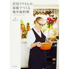 沢尻リラさんの家庭でつくる地中海料理 LILAS SAWAJIRI RECIPE BOOK/沢尻リラ/レシピ