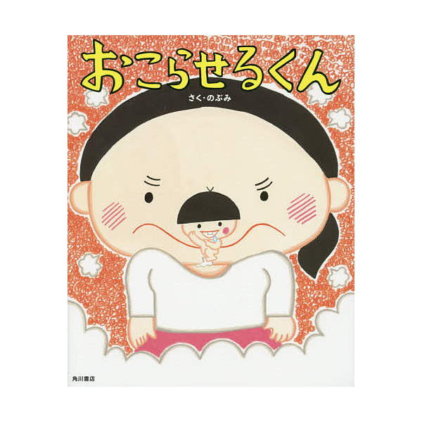 おこらせるくん/のぶみ/子供/絵本