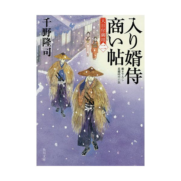 LOHACO - 入り婿侍商い帖 大目付...