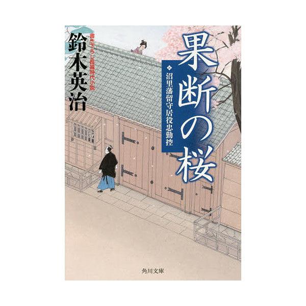 果断の桜/鈴木英治