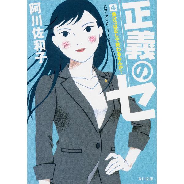 正義のセ 4/阿川佐和子