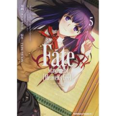 Fate/stay night〈Heaven's Feel〉 5/タスクオーナ/TYPE-MOON