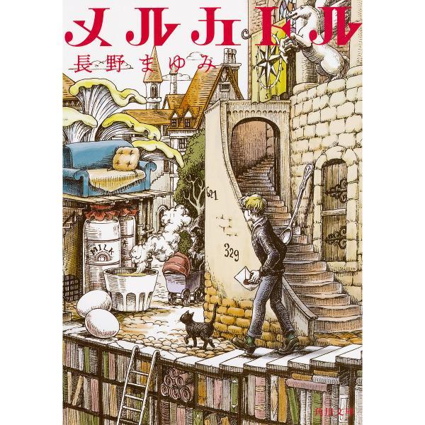 メルカトル/長野まゆみ