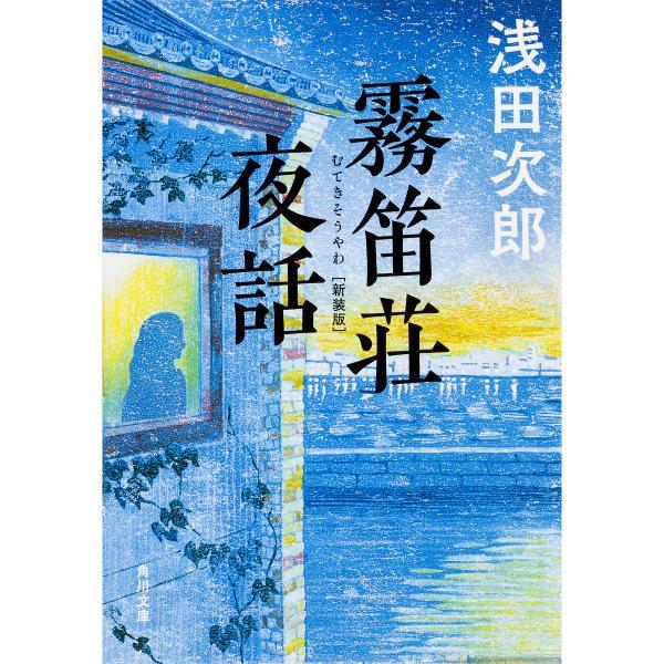 霧笛荘夜話/浅田次郎