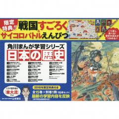 '18 日本の歴史 全15巻+別巻1冊/山本博文