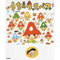うちのウッチョパス/のぶみ/子供/絵本