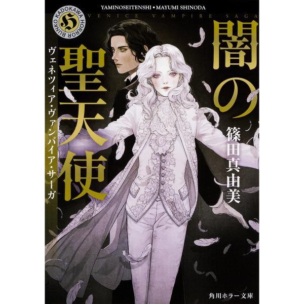 闇の聖天使 ヴェネツィア・ヴァンパイア・サーガ/篠田真由美