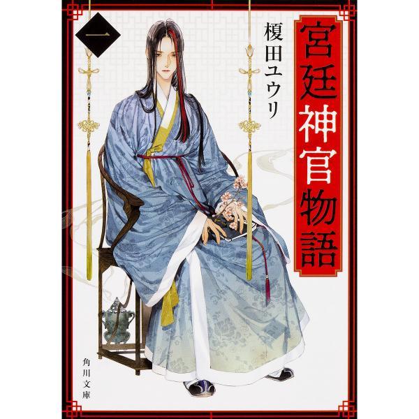LOHACO - 宮廷神官物語 1/榎田ユ...