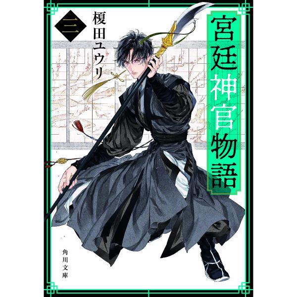 LOHACO - 宮廷神官物語 3/榎田ユ...