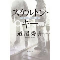 スケルトン・キー/道尾秀介